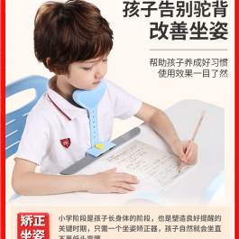 Adjustable Children Reading Posture Corrector
